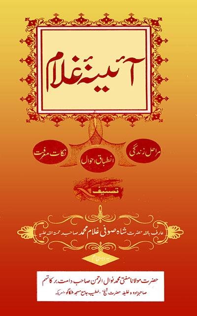 Aayena e Ghulam – Hazrath Shah Sufi Ghulam Mohammed Sahab R.A