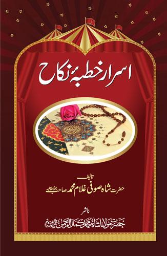 Asrar e Khutbah e Nikah - Sufi Sahab RA