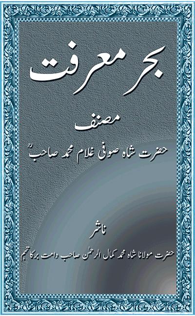 Bahr e Marifat – Sufi Sahab RA