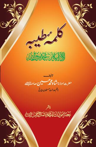 Kalima e Tayyeba - Hazrath Maulana Shah Mohammed Hussain Sahab RA