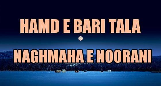 Hamd e Bari Tala - Naghmaha e Noorani - Silsila-eKamaliya