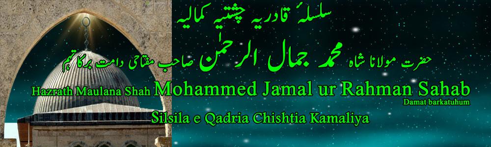 Hazrath Maulana Shah Mohammed Jamal ur Rahman Sahab Damat Barkatuhum