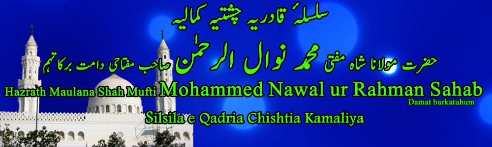 Hazrath Maulana Shah Mufti Mohammed Nawal ur Rahman Sahab Damat Barkatuhum