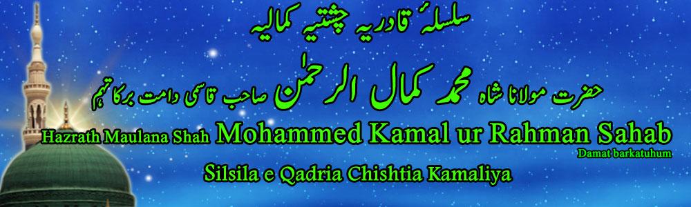 Hazrath Maulana Shah Mohammed Kamal ur Rahman Sahab Damat Barkatuhum