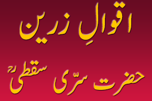 Aqwal e Zareen - Sirri Saqti RA