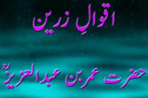 aqwal-e-zareen-umar-bin-abdul-aziz