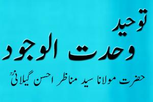 Tawheed - Wahdat al Wajood