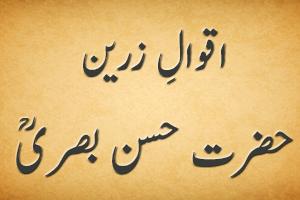 Aqwal e Zareen Hazrath Hassan Basri RA