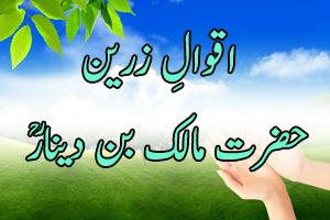 Aqwal e Zareen Hazrath Malik Bin Dinar RA