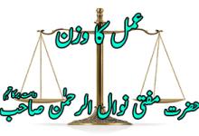 Amal Ka Wazan – Mufti Sahab