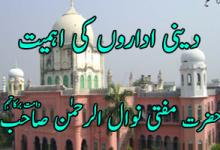 Deeni Idaroun Ki Ahmiyat – Mufti Sahab