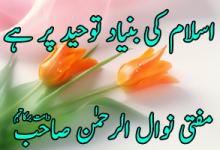 Islam ki Buniyad – Mufti Sahab