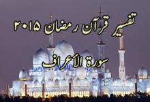 Tafseer e Quran Ramadan 2015 Surah Al-Araf