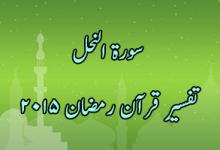 Tafseer e Quran Ramadan 2015 Surah An-Nahal