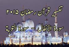 Tafseer e Quran Ramadan 2015 Surah Al-Anfal-Surhah At-Tawbah