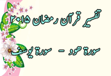 Tafseer e Quran Ramadan 2015 Surah Hud-Surhah Yusuf