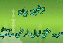 Targheebi Bayan – Mufti Sahab