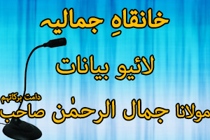 Khanqah e Jamaliya Live Streaming