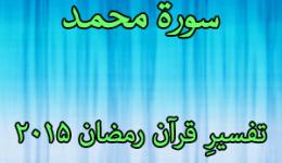 Tafseer e Quran Ramadan 2015 Surah Muhammad