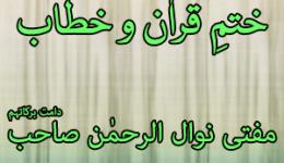 Khatm e Quran Ramadan 2015