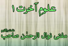 Ramadan 2015 – Uloom e Aakhirat-1