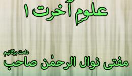 Ramadan 2015 - Uloom e Aakhirat-1