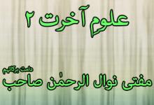 Ramadan 2015 – Uloom e Aakhirat-2