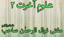 Ramadan 2015 - Uloom e Aakhirat-2
