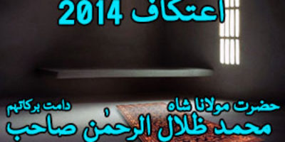 Itikaf 2014 Session 09