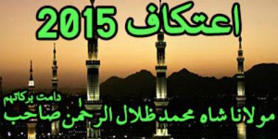 Itikaf 2015 Session 21