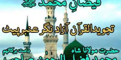 Faizan e Mohammad Every Muslim Must Listen