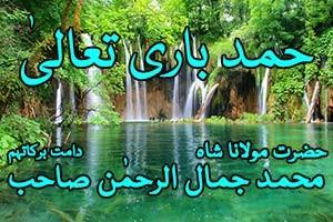 Hamd e Bari e Tala - Idrakat - Silsila-e-Kamaliya
