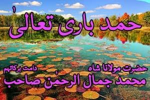 Beautiful Hamd e Bari Tala - Idrakat - Silsila-e-Kamaliya