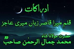 Qalam Mera Qasir