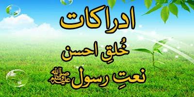Khulq e Ahsan