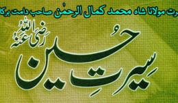 Seerat e Hazrat Hussain