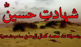 Shahadat e Hussain