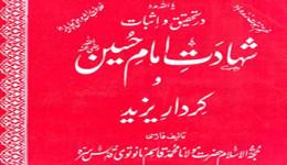 Shahadat e Imam Hussain Razi Allah Anhu