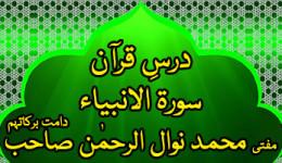 Surah Al Anbiya Tafseer