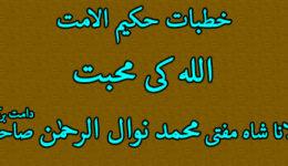 Khutbat Hakim ul ummat Allah Ki Muhabbat