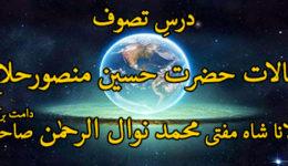 Hazrat Mansoor Hallaj RA Ke Halat