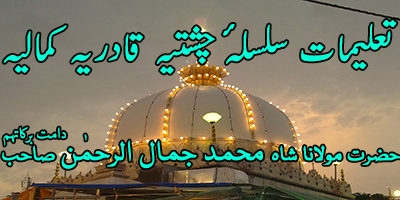 Silsila e Chishtia Qadria Kamalia Taleemat12