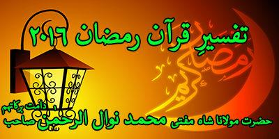 Tafseer e Quran Ramadan 2016 Surah Ahzab
