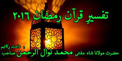 Tafseer e Quran Ramadan 2016 16-June