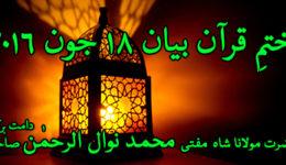 Khatm e Quran Bayan Ramadan 18-jun-2016