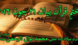 Khatm e Quran Bayan Ramadan 21-June-2016