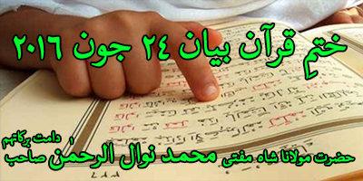 Khatm e Quran Bayan Ramadan 24-June-2016