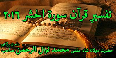 Tafseer e Quran Ramadan 2016 Surah Al-Hashr
