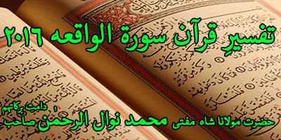 Tafseer e Quran Ramadan 2016 Surah Waqiah