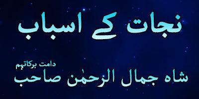Nijaat Ke Asbab - Shah Jamal Sahab
